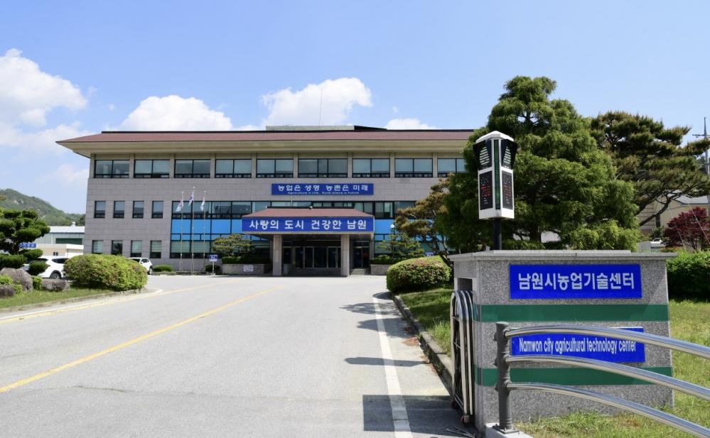 남원시농업기술센터.jpg