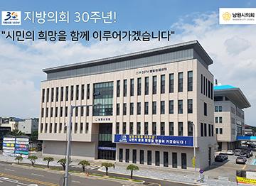 지방의회 30주년 남원시의회 홍보광고_1.jpg