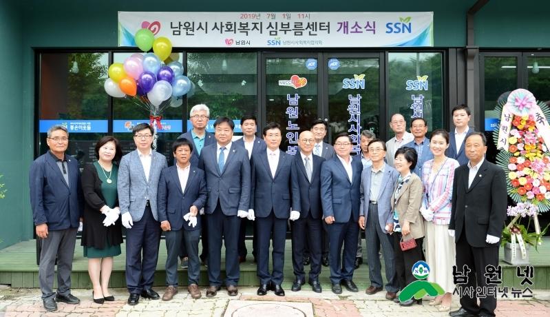 0701주민복지과- 남원시사회복지심부름센터 개소식2.JPG