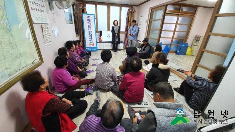 0109 치매안심과-치매환자와 가족의 든든한 동반자 (2).jpg