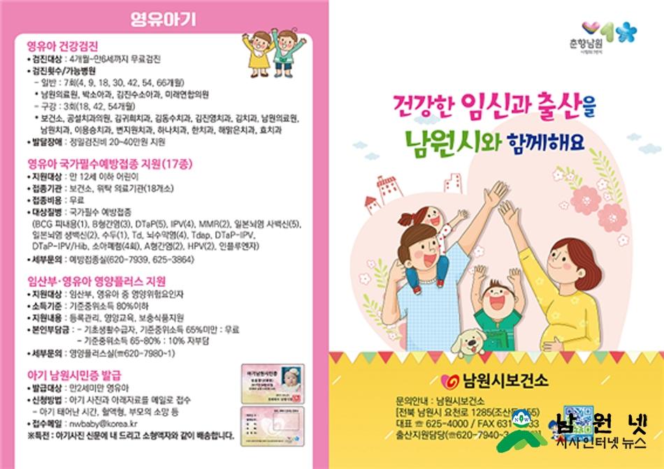 0518 건강생활과-영유아 건강검진 선택이 아닌 필수 (2).jpg