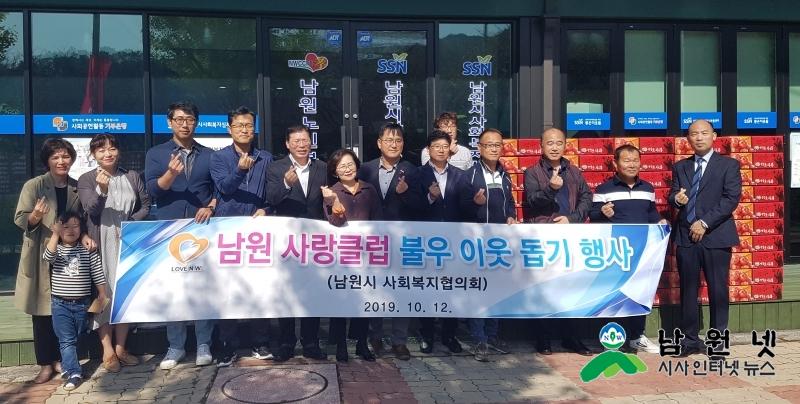 1014주민복지과-남원사랑클럽 지역 저소득층 후원물품 지원1.jpg