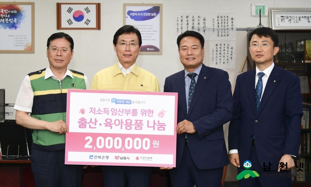 0612 주민복지과-전북은행 출산 육아용품 지원사업으로 희망 전해 (2).JPG