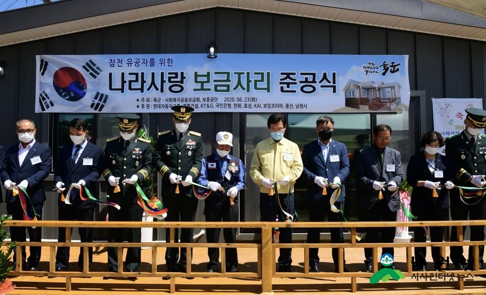 0623 주민복지과-남원,『나라사랑 보금자리』제353호 준공 행사 (1).jpg