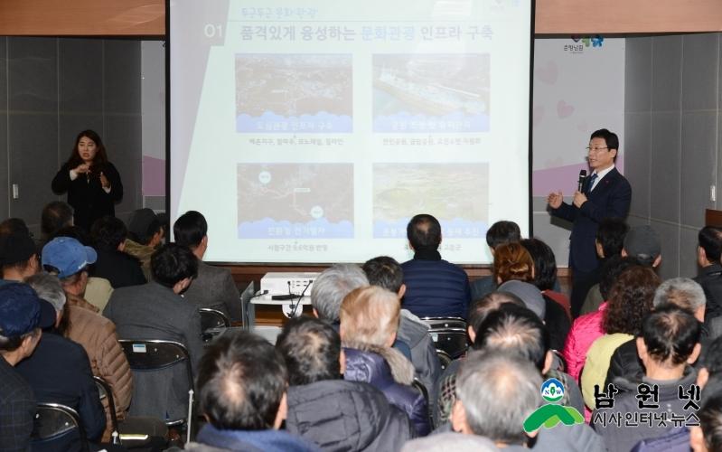 0115 행정지원과 - 시민들과 눈높이 소통하는 2020 시정설명회  (2).jpg
