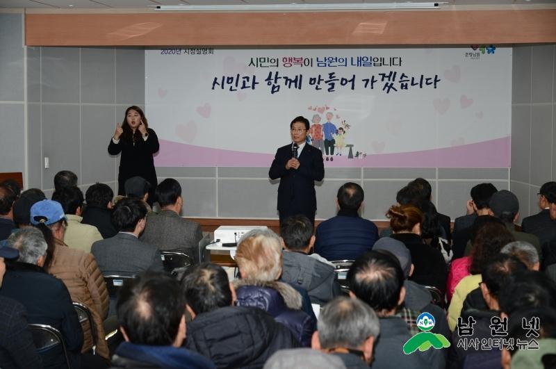 0115 행정지원과 - 시민들과 눈높이 소통하는 2020 시정설명회  (4).jpg