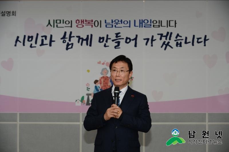 0115 행정지원과 - 시민들과 눈높이 소통하는 2020 시정설명회  (3).jpg
