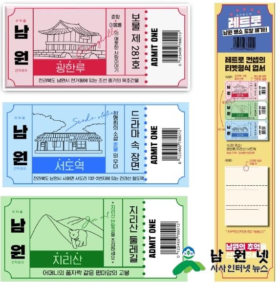 0305 관광과-제1회 남원시 관광기념품 공모전 결과1 (5).jpg