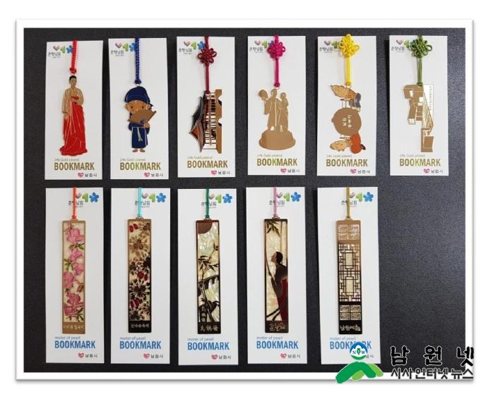 0305 관광과-제1회 남원시 관광기념품 공모전 결과1 (6).jpg