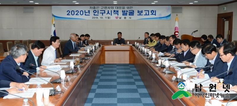 1007 기획실 - 살고싶은 살기좋은 남원 만들기 2020년 인구시책발굴보고회 (2).JPG