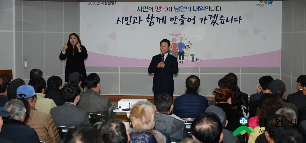 0515 행정지원과-남원시, 시민들 의견 적극 반영한다 (2).jpg