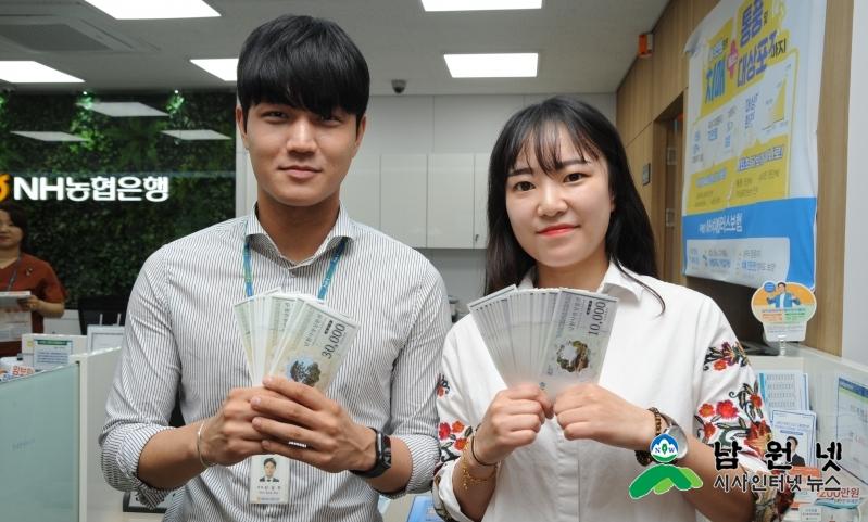 0823일자리경제과-남원사랑상품권 조기소진에 따른 추가발행 2차3.JPG