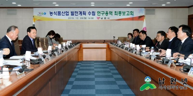 1209농촌활력과-남원시, 농식품산업 발전계획 수립 최종보고회 개최1.JPG