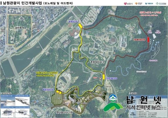 크기변환_0605관광과-관광형 모노레일 민간개발 투자협약 체결1(조감도).JPG