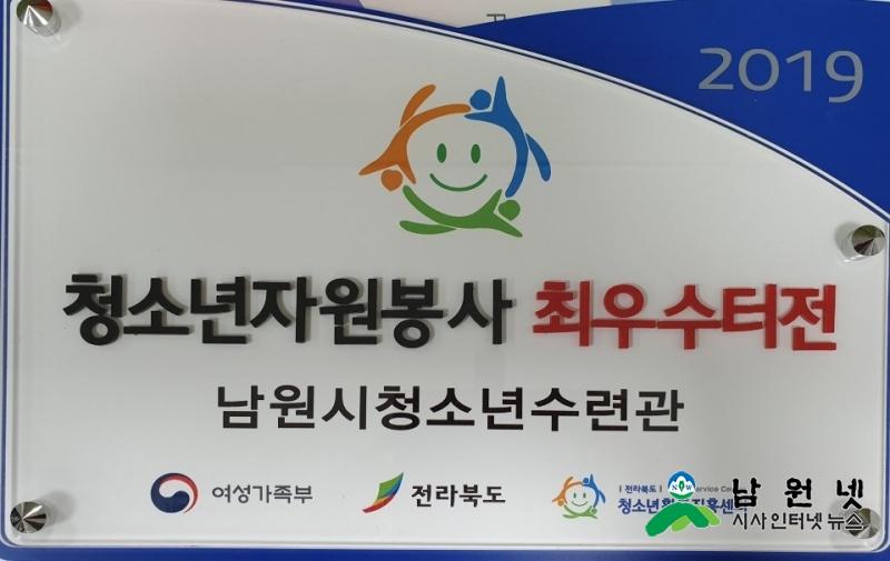 1101여성가족과-남원시청소년수련관 청소년자원봉사 최우수터전 장관상 선정2(최우수터젼현판).jpg