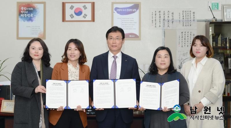 1112여성가족과-남원시 민간 어린이집 국공립전환 첫 협약 체결1.JPG