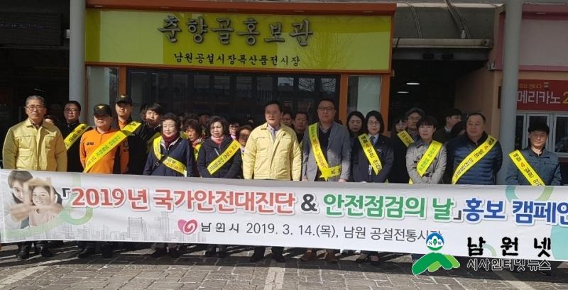 0314안전재난과-국가안전대진단 연계 안전점검의 날 캠페인3.jpg
