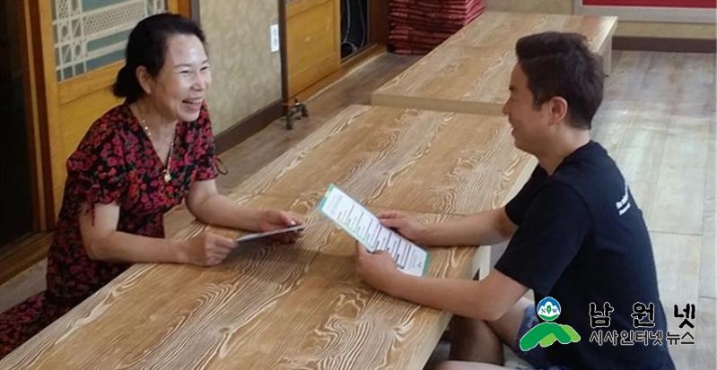 1002보건지원과-남원초밥 지리산골 친절 청결 우수업소 선정4(지리산골).jpg