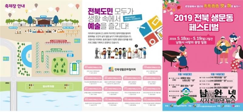 0516문화예술과-전라북도 생활문화예술동호회 페스티벌2.jpg