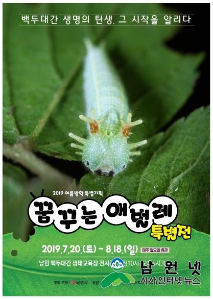 크기변환_0711산림녹지과-올여름은 꿈꾸는 애벌레 특별전이 정답1(애벌레-포스터(초안).jpg