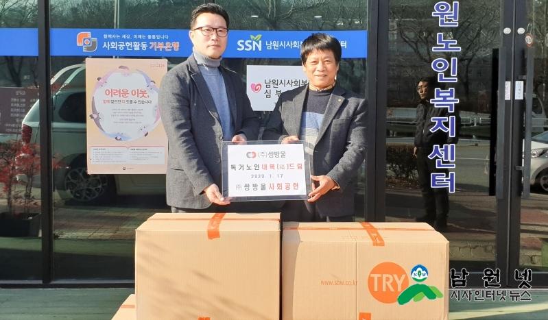 0123 주민복지과 - 쌍방울그룹, 고향에 따뜻함을 선물하다.jpg