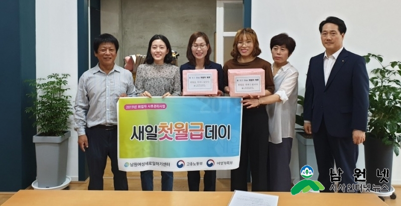 0719교육체육과-남원여성새일센터 첫 월급데이 축하 격려1.jpg