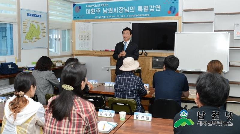 0607농촌활력과-남원시 농촌관광 마을사무장이 앞장선다1.JPG