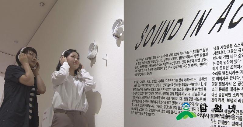 0920문화예술과-소리문화도시 남원 사운드 페스티벌 2019 개최2.jpg