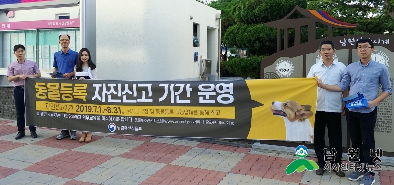 0813축산과-반려동물 홍보 캠페인 실시1.jpg