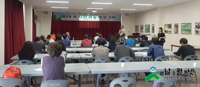 도시민귀농학교 교육사진.jpg