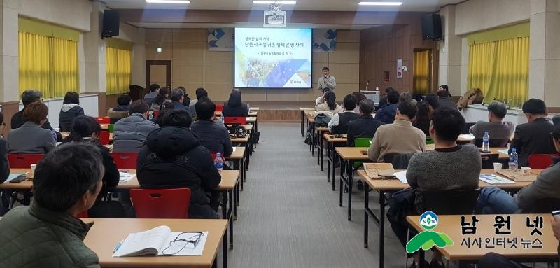 남원시 귀농귀촌 정책설명회.jpg