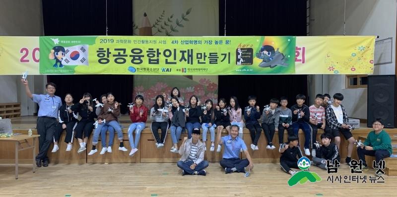 1011타기관-한국항공소년단 전북연맹-남원 인월초 항공융합인재 만들기 교실 개최1.jpg