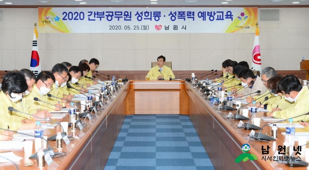 0525 여성가족과-남원시, 간부공무원 대상 성희롱·성폭력 예방교육 실시.JPG