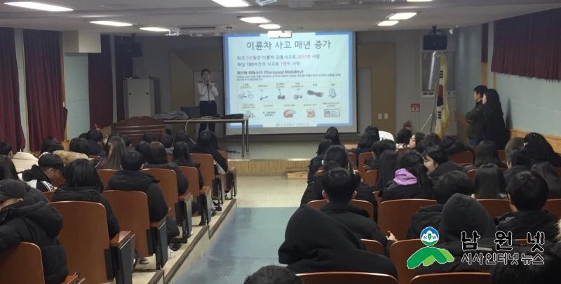 12.23 남원중 교통안전교육.jpg