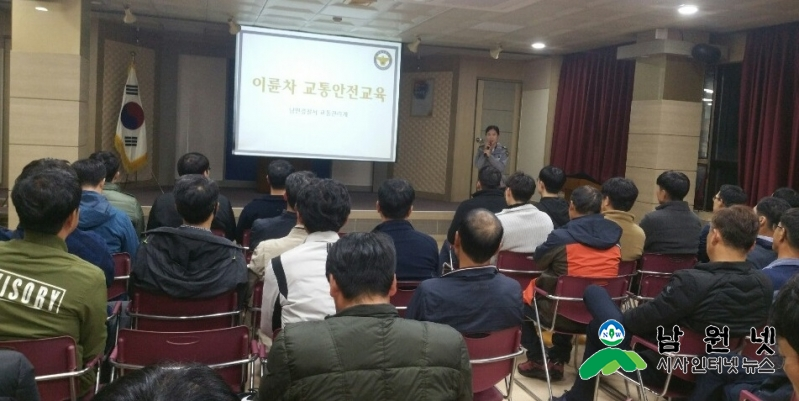 11.7 남원우체국 안전교육.JPG