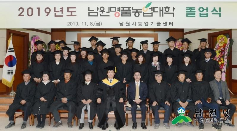 1108농촌진흥과-남원명품농업대학 졸업식 가져1.JPG