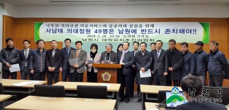 0228대학유치추진위원회-서남대 의대정원 49명 존치 성명서1.jpg