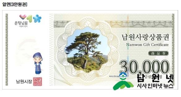 신규발급되는 남원사랑상품권(5000원, 30000원).jpg