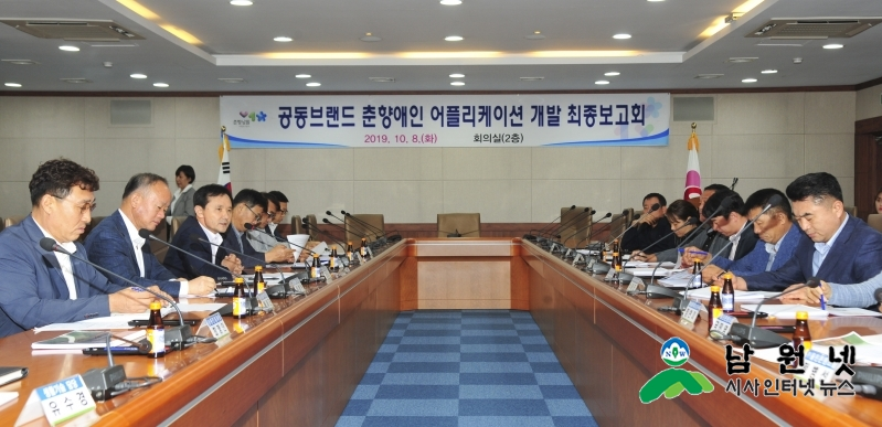 1011농촌활력과-춘향애인 어플리케이션 개발 최종보고회 개최1.JPG