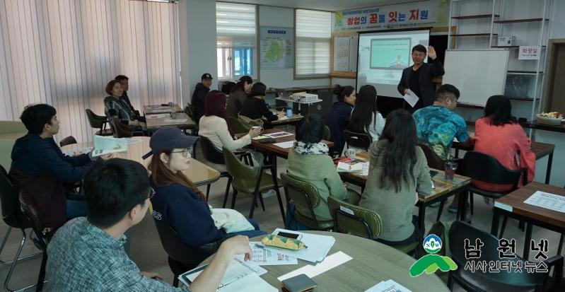 0409시민소통실-남원시 2019 창업의 꿈을 잇는 학교 개강1.JPG