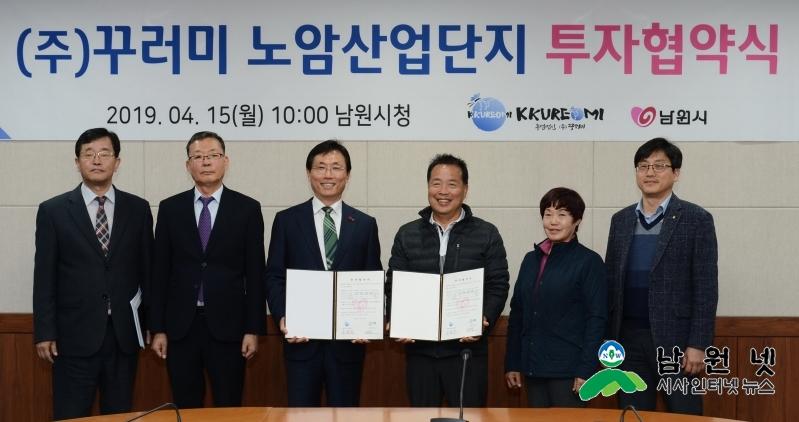 0415경제과-농업회사법인(주)꾸러미 남원 노암산업단지 70억 투자1.JPG