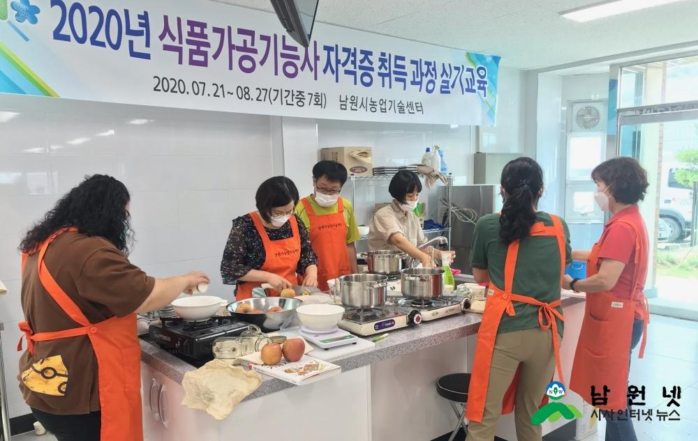 0728 농촌진흥과-식품가공기능사 자격증 취득반 실기교육 과정 추진 (2).jpg