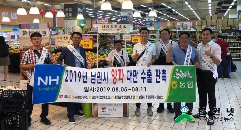 0809원예산업과-남원 양파 대만 유통매장 판촉실시1.jpg