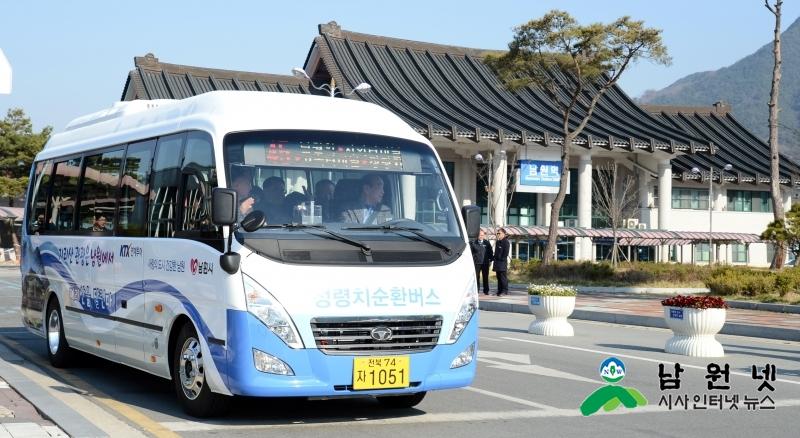 0409홍보전산과-정령치 순환버스로 맛보는 또 다른 지리산)6(지리산 정령치 순환버스 개통식2.JPG