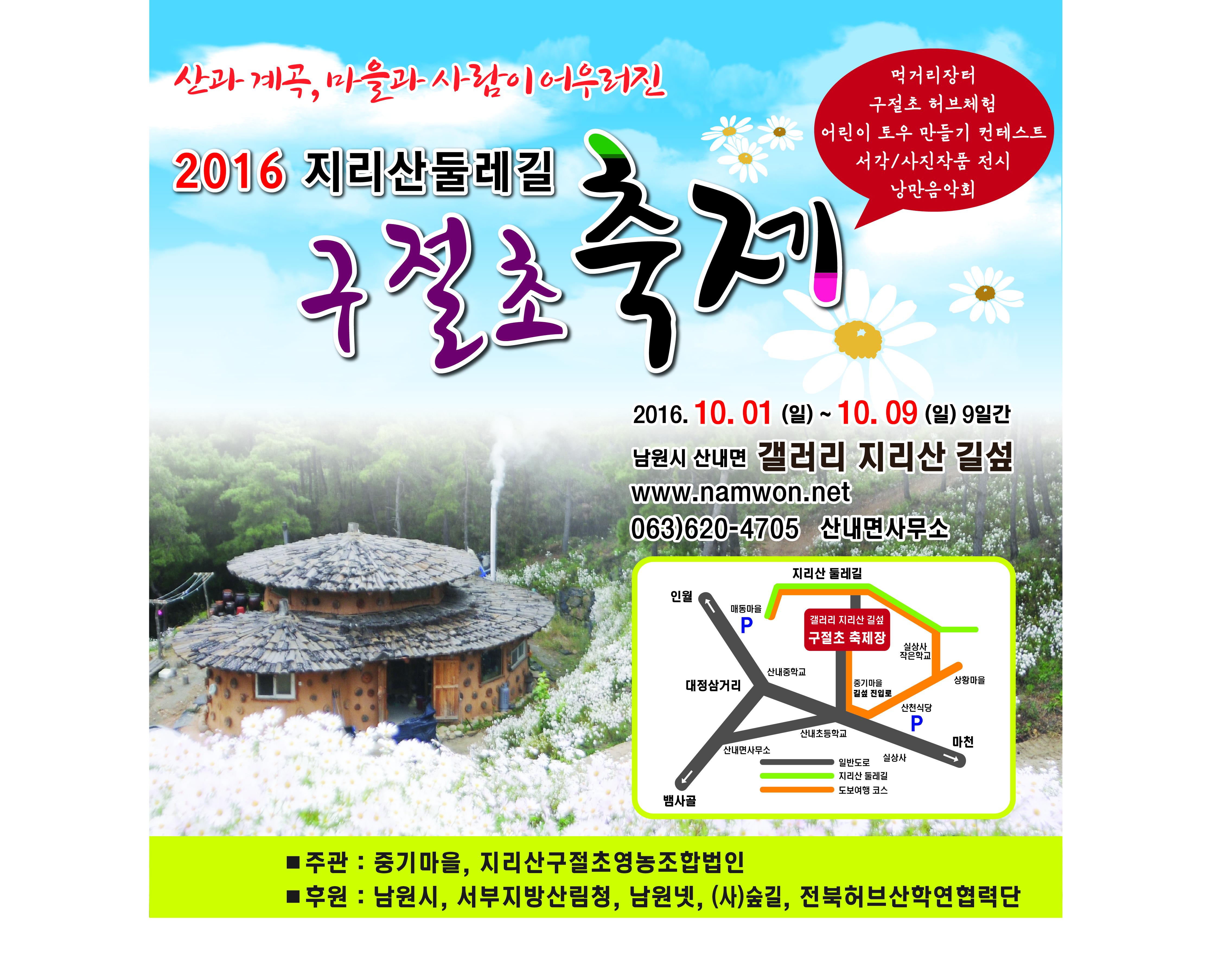 2016-09-08[지리산구절초축제]포스터1.jpg