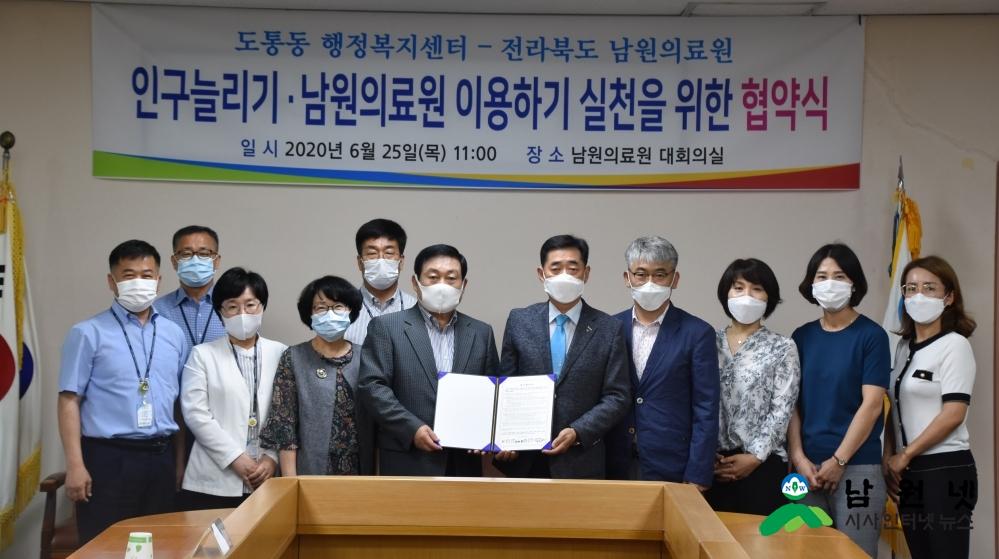 0625 도통동-도통동행정복지센터와 남원의료원 업무 협약 (1).JPG