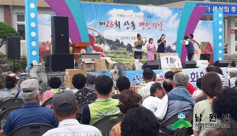 0816산동면-제26회 산동면민의 날 행사 성황리 개최1.jpg