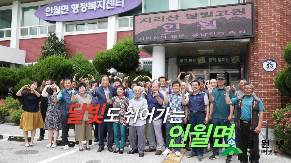 0709 인월면-한국인의 미래 내 고향 인월 홍보 동영상 제작(1).jpg