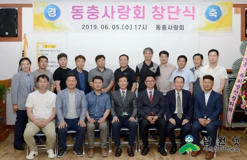 0607동충동-남원시 동충사랑회 창단식 개최1.jpg