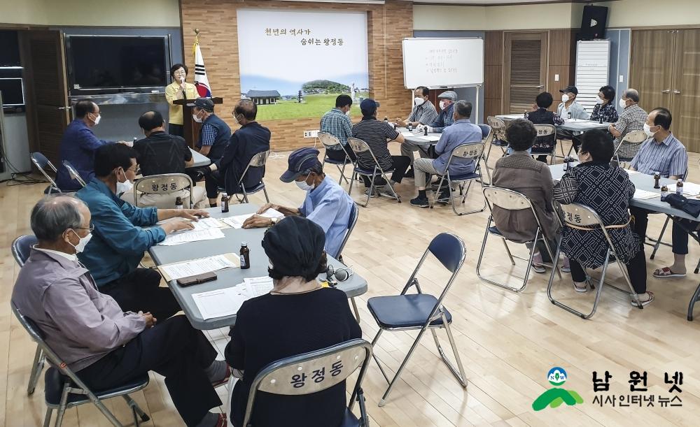 0720 왕정동-경로당 운영재개 위한 간담회 (1).jpg